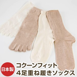 4枚重ね履きソックス cocoonfit(コクーンフィット)シリーズ su0390co|pajamakobo-lovely
