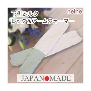 シルク レッグ&アームウォーマーシルク あったか 冷えとり 日本製 nelne(ネルネ)シリーズ su0410n|pajamakobo-lovely
