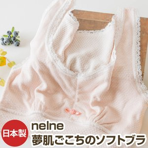 夢肌ごこちのソフトブラ シルク おやすみブラ 日本製 nelne(ネルネ)シリーズ su0687|pajamakobo-lovely