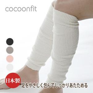 シルクレッグウォーマー cocoonfit(コクーンフィット)シリーズ su0712|pajamakobo-lovely