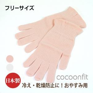 シルクおやすみ手袋 cocoonfit(コクーンフィット)シリーズ su0727|pajamakobo-lovely