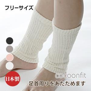 シルク足首ウォーマー  cocoonfit(コクーンフィット)シリーズ su0741|pajamakobo-lovely