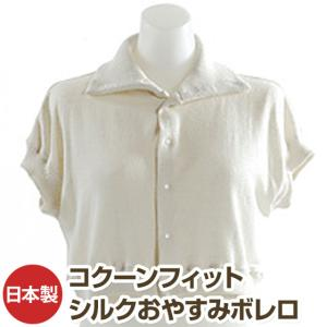 シルクおやすみボレロ cocoonfit(コクーンフィット)シリーズ su0842|pajamakobo-lovely
