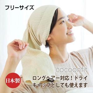 シルクおやすみキャップ cocoonfit(コクーンフィット)シリーズ|pajamakobo-lovely