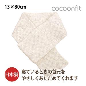 シルクおやすみマフラー cocoonfit(コクーンフィット)シリーズ su0844|pajamakobo-lovely