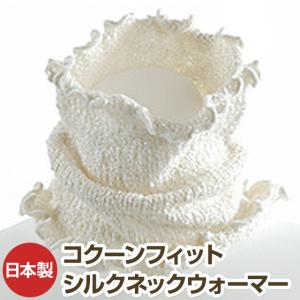シルクネックウォーマー  cocoonfit(コクーンフィット)シリーズ su0847|pajamakobo-lovely
