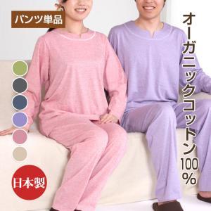 パンツのみご要望の方に。入院用の替えパンツ、スリーパーのパンツスタイルにも。パンツ単品でお買い求め頂けます。 男女兼用 天竺ニット|pajamakobo-lovely