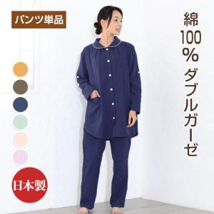パンツのみご要望の方に。入院用の替えパンツ、スリーパーのパンツスタイルにも。パンツ単品でお買い求め頂けます。 レディース ダブルガーゼ|pajamakobo-lovely