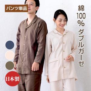 パンツのみご要望の方に。入院用の替えパンツ、スリーパーのパンツスタイルにも。パンツ単品でお買い求め頂けます。 男女兼用 ダブルガーゼ|pajamakobo-lovely