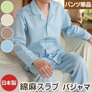 パンツのみご要望の方に。入院用の替えパンツ、スリーパーのパンツスタイルにも。パンツ単品でお買い求め頂けます。【メンズ】 【先染め綿麻】 pajamakobo-lovely