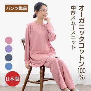 パンツのみご要望の方に。入院用の替えパンツ、スリーパーのパンツスタイルにも。パンツ単品でお買い求め頂けます。 レディース スムースニット|pajamakobo-lovely