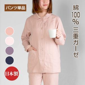 パンツのみご要望の方に。入院用の替えパンツ、スリーパーのパンツスタイルにも。パンツ単品でお買い求め頂けます。 レディース トリプルガーゼ|pajamakobo-lovely