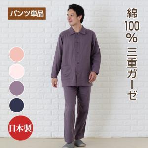 パンツのみご要望の方に。入院用の替えパンツ、スリーパーのパンツスタイルにも。パンツ単品でお買い求め頂けます。 メンズ トリプルガーゼ|pajamakobo-lovely