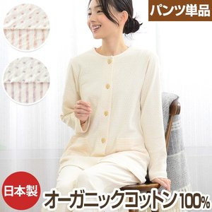 パンツのみご要望の方に。入院用の替えパンツ、スリーパーのパンツスタイルにも。パンツ単品でお買い求め頂けます。 レディース 洛陽染|pajamakobo-lovely