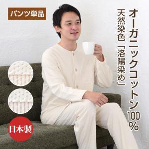パンツのみご要望の方に。入院用の替えパンツ、スリーパーのパンツスタイルにも。パンツ単品でお買い求め頂けます。 メンズ 洛陽染|pajamakobo-lovely