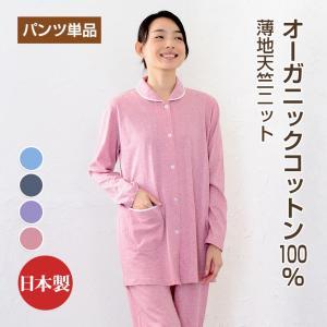 パンツのみご要望の方に。入院用の替えパンツ、スリーパーのパンツスタイルにも。パンツ単品でお買い求め頂けます。 レディース 天竺ニット|pajamakobo-lovely