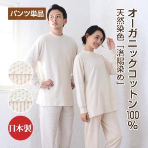 リブ付き パンツのみご要望の方に。入院用の替えパンツ、スリーパーのパンツスタイルにも。パンツ単品でお買い求め頂けます。 男女兼用 洛陽染|pajamakobo-lovely