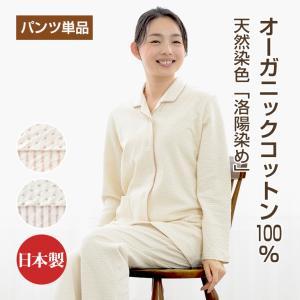 リブ付き パンツのみご要望の方に。入院用の替えパンツ、スリーパーのパンツスタイルにも。パンツ単品でお買い求め頂けます。 レディース 洛陽染|pajamakobo-lovely