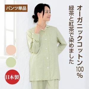パンツのみご要望の方に。入院用の替えパンツ。パンツ単品でお買い求め頂けます。 レディース 天竺ニット ボタニカルダイ|pajamakobo-lovely