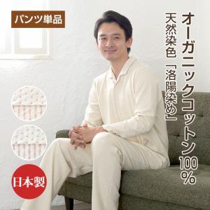 パンツのみご要望の方に。入院用の替えパンツ、スリーパーのパンツスタイルにも。パンツ単品でお買い求め頂けます。【メンズ】 【洛陽染】 pajamakobo-lovely