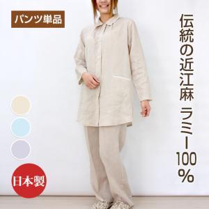 パンツのみご要望の方に。入院用の替えパンツ、スリーパーのパンツスタイルにも。パンツ単品でお買い求め頂けます。 レディース ラミー100%|pajamakobo-lovely
