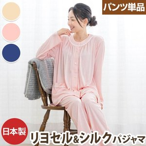 パンツのみご要望の方に。入院用の替えパンツ、スリーパーのパンツスタイルにも。単品でお買い求め頂けます。 レディース リヨセルシルクスムースニット|pajamakobo-lovely