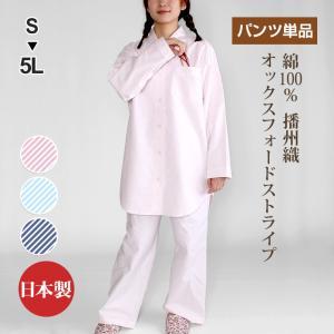パンツのみご要望の方に。入院用の替えパンツ、スリーパーのパンツスタイルにも。パンツ単品でお買い求め頂けます。【レディース】 【オックスフォード】|pajamakobo-lovely
