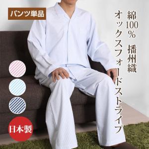パンツのみご要望の方に。入院用の替えパンツ、スリーパーのパンツスタイルにも。パンツ単品でお買い求め頂けます。【メンズ】 【オックスフォード】|pajamakobo-lovely