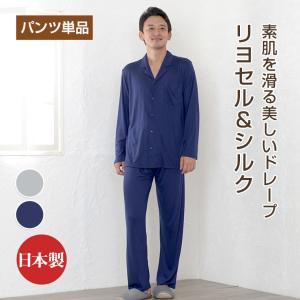 パンツのみご要望の方に。入院用の替えパンツ、スリーパーのパンツスタイルにも。単品でお買い求め頂けます。 メンズ リヨセルシルクスムースニット|pajamakobo-lovely
