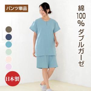 半パンツ パンツのみご要望の方に。入院用の替えパンツ、スリーパーのパンツスタイルにも。単品でお買い求め頂けます。 レディース ダブルガーゼ|pajamakobo-lovely