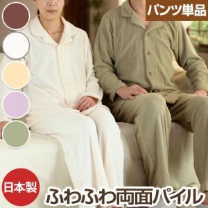 パンツのみご要望の方に。入院用の替えパンツ、スリーパーのパンツスタイルにも。パンツ単品でお買い求め頂けます。【男女兼用】 【パイル】|pajamakobo-lovely