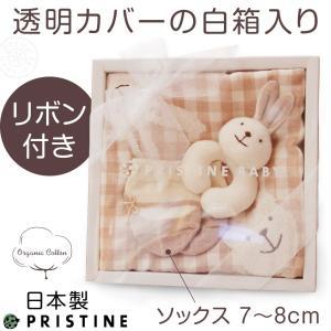 出産祝いギフトセット オーガニックコットン ベビー女の子用/うさぎ/日本製 BOX入り