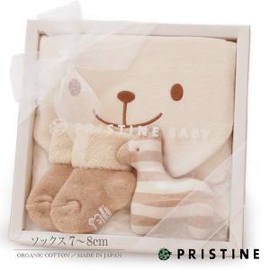出産祝いギフトセット オーガニックコットン/可愛いくま/プリスティン 日本製 BOX入り