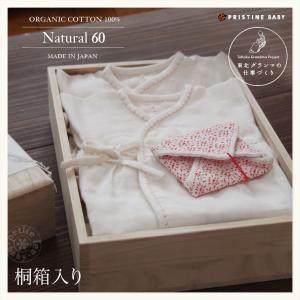 (桐箱入り)東北グランマの手縫い 新生児用ガーゼ肌着とへその緒包みのギフトセット 出産準備や出産祝いに オーガニックコットン プリスティン|pajamaya