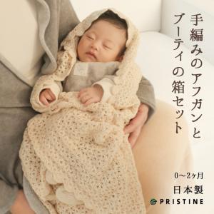 おくるみ出産祝いギフトセット オーガニックコットン グランマ手編み プリスティン 新生児用のブーティとアフガン BOX入り|pajamaya