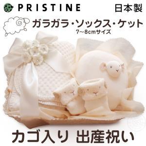 出産祝いギフトセット オーガニックコットン ひつじベビー用品と綿100%ミニケット ラッピング付...