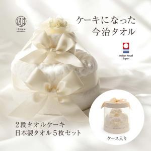 タオルケーキ2段 今治タオル5枚のギフトセット 結婚祝い プレゼント 今治タオルブランド認定 おしゃれ 贈り物 ケース入り|pajamaya