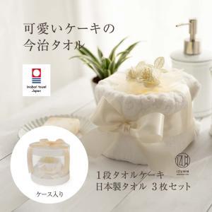 結婚祝い プレゼント オシャレ 今治 タオルケーキ 1段 プレゼント/ギフトセット/タオル3枚 ケース入|pajamaya