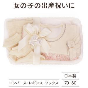 女の子の出産祝い うさハートのロンパース(70〜80サイズ)・レギンス・ソックス 3点のベビーギフトセット プリスティン(国内送料無料)|pajamaya