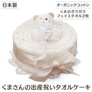 出産祝い おもちゃ入りのかわいいタオルケーキ クマがらがら&フェイスタオル2枚の3点セット ベビーギフトセット オーガニックコットン(国内送料込み) pajamaya