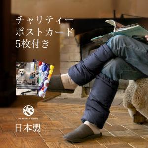チャリティー ダウンレッグウォーマー メンズ・レディース兼用 日本製 小児がん患者支援チャリティーポストカード付|pajamaya