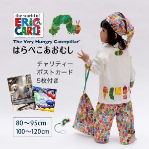 はらぺこあおむしキッズパジャマ 小児がん患者支援チャリティーポストカード付 子供 用/80〜95cm・100〜120cm/出産祝い/綿100%/日本製|pajamaya