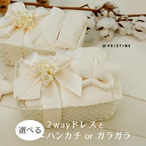 カゴラッピング付き出産祝い 水玉2wayドレスとハンカチor布製ガラガラを選べる可愛いベビーギフトセット 50-60サイズ 新生児(国内発送送料無料)|pajamaya