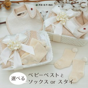 ラッピング付き ベビーベストと靴下orスタイを選べる可愛いギフトセット 60-70サイズ 女の子男の子への出産祝い オーガニックコットン(国内発送送料無料)|pajamaya