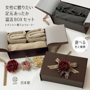 あったか温活ギフトBOX 裏シルクの腹巻付きコットンレギンスに厚手靴下orレッグウォーマーをセット 女性に喜ばれる冬のプレゼント|pajamaya