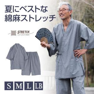 甚平メンズ/大きいサイズ&小さいSサイズも/綿麻(リネン)混ストレッチ|pajamaya