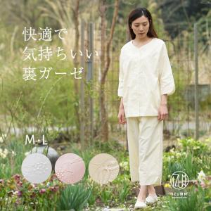 ガーゼパジャマ レディース 前開き 長袖 綿100% /シノワズリー柄高級刺繍/お肌に優しい重ねガーゼ|pajamaya