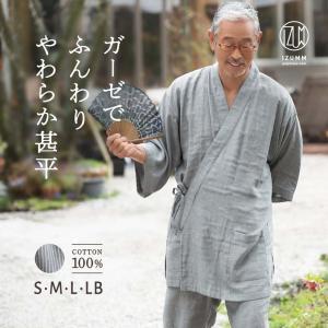 メンズ ガーゼ 甚平/大きいサイズ&小さいSサイズも/父 誕生日プレゼント 男性 50代 60代 70代 80代  にも|pajamaya