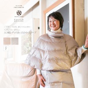 敬老の日 プレゼント にも 人気の ダウン 部屋着 レディース ケープ ポンチョ|pajamaya