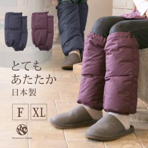 ダウンレッグウォーマー メンズ兼レディース/暖かい 羽毛/足元の防寒対策/冷え取りに|pajamaya